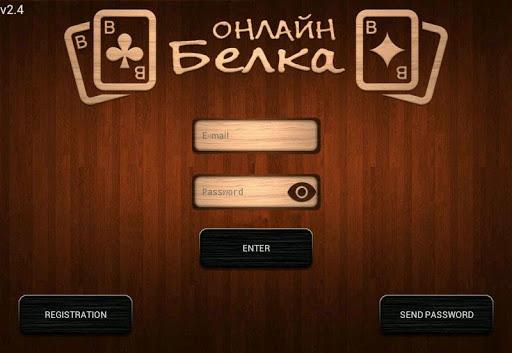 Online Belka Card Game  Screenshots 17