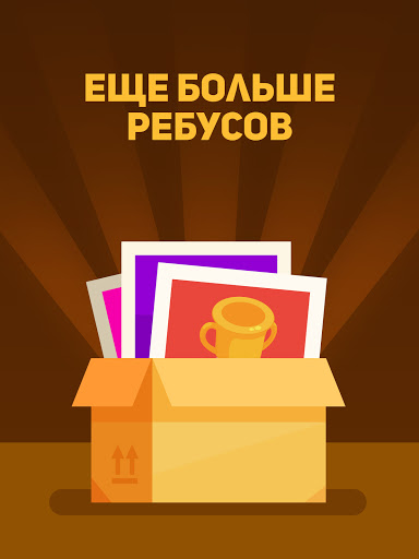 u0420u0435u0431u0443u0441 Box  screenshots 20