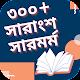 সারাংশ বাংলা ব্যাকরণ ২য় পত্র ৩০০+ para PC Windows