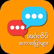 English Speaking for Myanmar