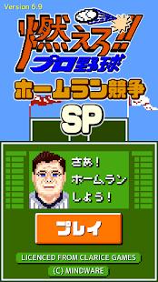 燃えろ!!プロ野球 ホームラン競争 SP 21.6 screenshots 1