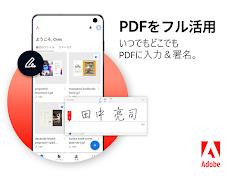 Adobe Acrobat Reader : PDF ビューア、エディター、クリエイターのおすすめ画像1