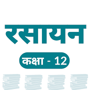 CHEMISTRY -12TH NCERT BOOK & SOLUTION IN HINDI