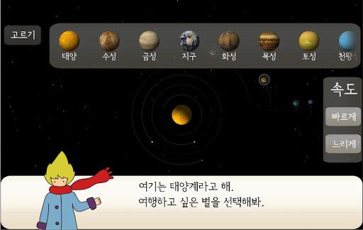 어린왕자의 태양계 여행 For PC Windows (7, 8, 10, 10X) & Mac Computer Image Number- 7