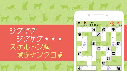 漢字ナンクロ2 ~かわいい猫の無料ナンバークロスワードパズル 2.0.9 screenshots 2