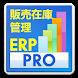 ErpPro - 販売在庫帳簿 レシート