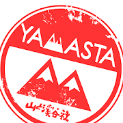 ヤマスタ 山のスタンプラリー 登山/ハイキング/アウトドア