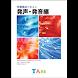 声優養成テキスト(発声発音編) - Androidアプリ