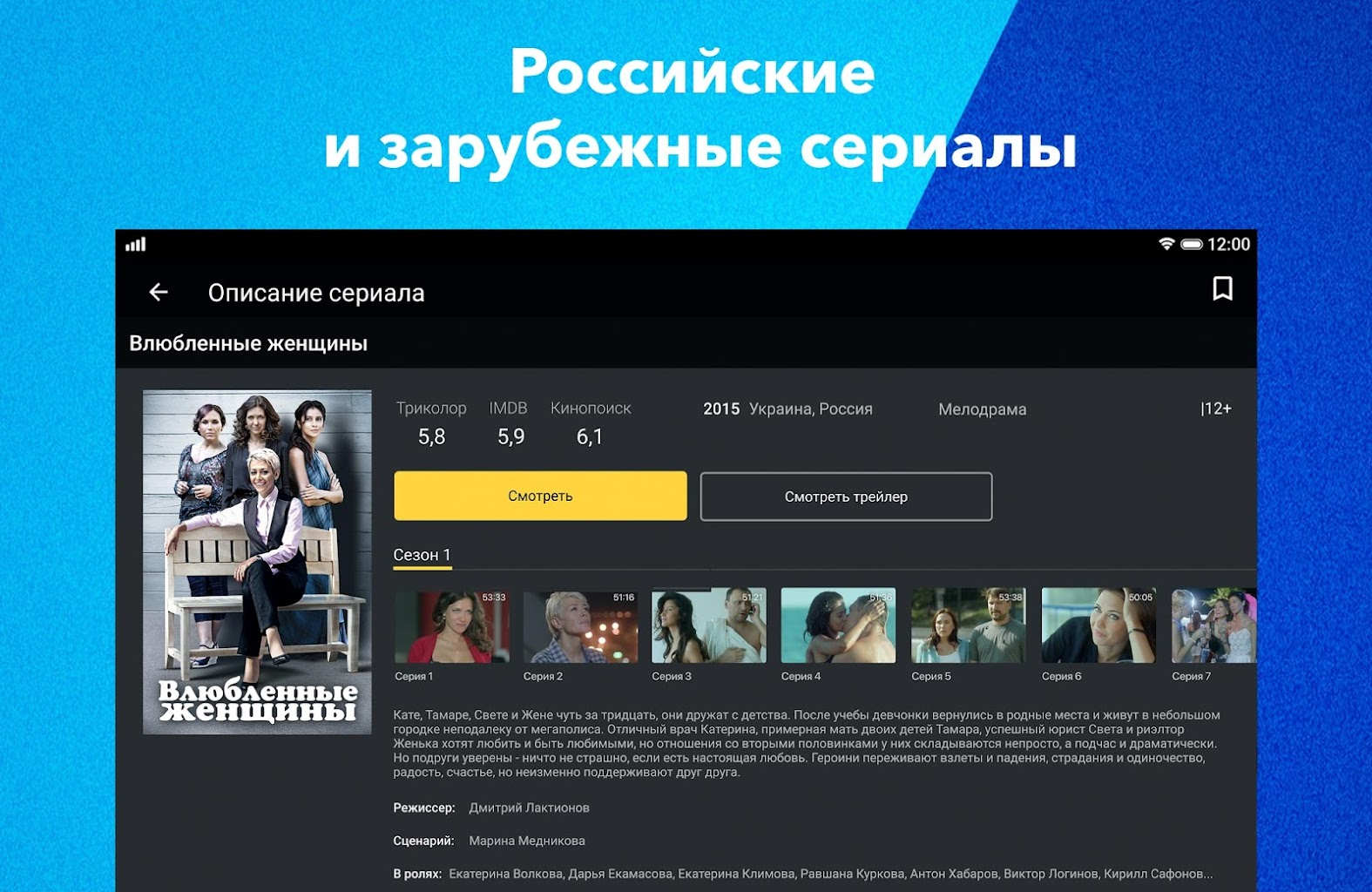 триколор кино и тв онлайн apk