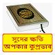 ইসলামে সুদের ক্ষতি অপকার কুপ্রভাব per PC Windows