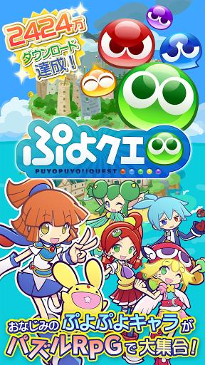 ぷよぷよ!!クエスト -簡単操作で大連鎖。爽快 パズル!ぷよっと楽しい パズルゲーム 9.7.0 screenshots 1