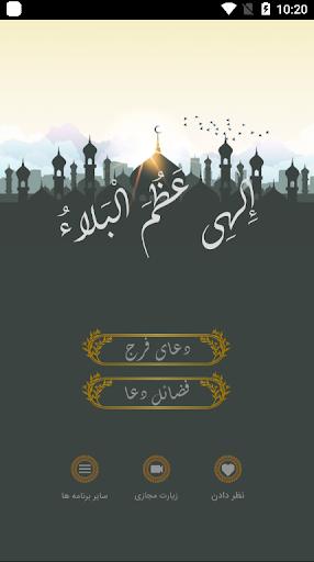 دعای فرج - الهی عظم البلا(با صدای علی فانی)بدون نت  screenshots 1