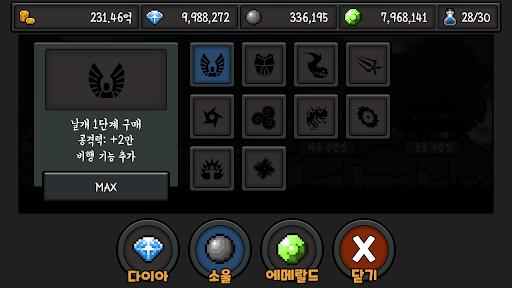 uc5b4uc314uc2e02(Assassin2) 2.0.6 screenshots 2