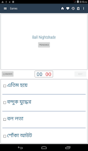 English Bangla Dictionary 8.3.5 Screenshots 13