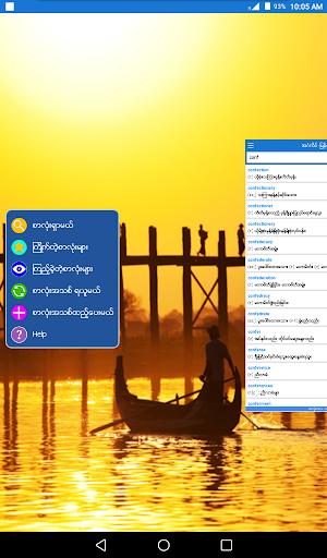 English-Myanmar Dictionary 2.5.8 Screenshots 9