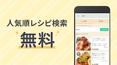 楽天レシピ 人気料理と簡単献立 いつでも無料レシピ検索のおすすめ画像2