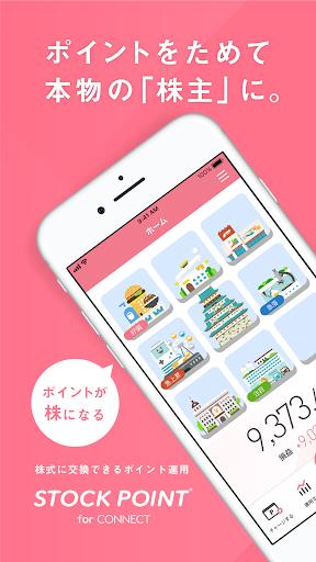 ポイント運用・StockPoint for CONNECT  screenshots 1