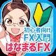 jp.co.mofpure.fx.tohaapp