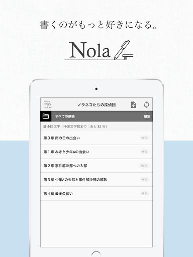 Nola(u30ceu30e9) - u5c0fu8aacu3084u6f2bu753bu3001u811au672cu3092u66f8u304fu4ebau306eu305fu3081u306eu5275u4f5cu30a8u30c7u30a3u30bfu30c4u30fcu30eb android2mod screenshots 12