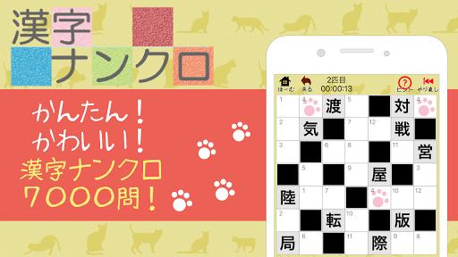 u6f22u5b57u30cau30f3u30afu30eduff5eu7121u6599u306eu6f22u5b57u30afu30edu30b9u30efu30fcu30c9u30d1u30bau30ebuff01u8133u30c8u30ecu3067u304du308bu6f22u5b57u30b2u30fcu30e0 android2mod screenshots 1