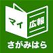 神奈川県相模原市版マイ広報紙