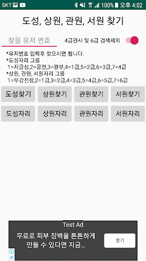 uc655uc774ub418ub294uc790 ub3c4uc6b0ubbf8 2.3 screenshots 7