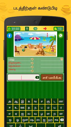 Tamil Word Game - u0b9au0bcau0bb2u0bcdu0bb2u0bbfu0b85u0b9fu0bbf - u0ba4u0baeu0bbfu0bb4u0bcbu0b9fu0bc1 u0bb5u0bbfu0bb3u0bc8u0bafu0bbeu0b9fu0bc1 6.2 Screenshots 8