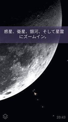 Stellarium Mobile Free - スターマップのおすすめ画像5
