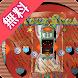 なつかしの羽根モノぱちんこ:無料のパチンコゲーム