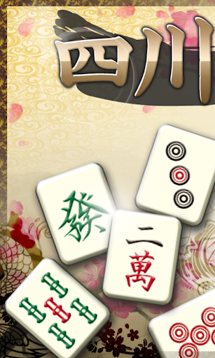 Mahjong Puzzle Shisensho 2.0.14 screenshots 1