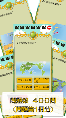 ビノバ 社会-小学生,5年生- 地理や地図をドリルで暗記のおすすめ画像4