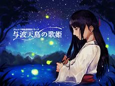 クトゥルフ神話異聞録シリーズ1 ~与波天島の歌姫~のおすすめ画像1
