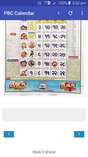 Pandit Babulal Chaturvedi Calendar 2021 Hindi 1.2.6 Screenshots 2