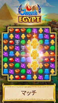 Jewels of Egypt: ジュエルオブエジプト・エジプトゲーム&3マッチパズルジュエルでのおすすめ画像1