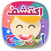 Discover Arabic for kids