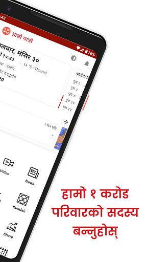 Hamro Patro : The Best Nepali Patro ud83cuddf3ud83cuddf5  Screenshots 3