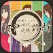 江戸時代適職診断 - Androidアプリ