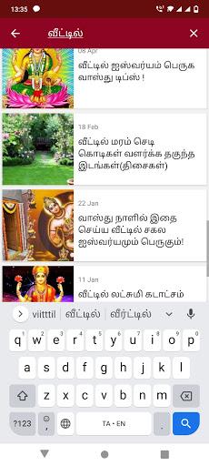 Vastu Shastra Tamil apktram screenshots 7