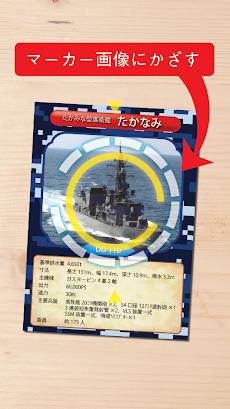 海上自衛隊ARのおすすめ画像1
