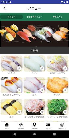 新鮮勝負あっちゃんのおすすめ画像3