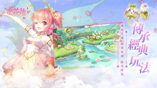 小花仙M  screenshots 1