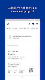 Utair Screenshot