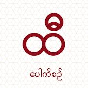 ထီ - Hti Pauk Sin (Aung Bar Lay Lottery Result)
