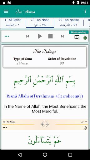 Juz Amma (Suras of Quran)  screenshots 3