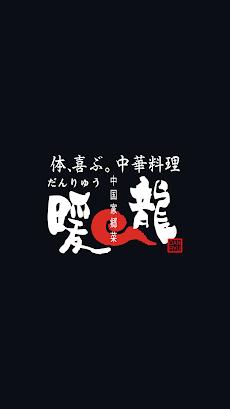 暖龍公式アプリのおすすめ画像1