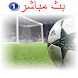 بث مباشر للمباريات - Androidアプリ