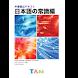 声優養成テキスト(日本語の常識編) - Androidアプリ