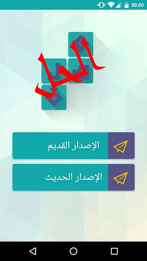 وصلة - لعبة كلمات متقاطعة  screenshots 1
