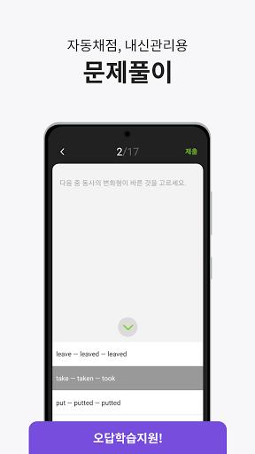 Classcard apktram screenshots 7