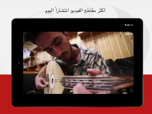 BBC Arabic  Screenshots 8